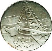 5 Lirot (Negev Industrialization) – avers