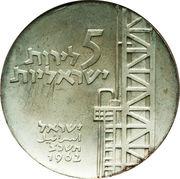 5 Lirot (Negev Industrialization) – revers