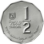 ½ Sheqel (Capernaum) – avers