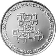 30 New Sheqalim (Independence - Three Millennia Jerusalem) – revers