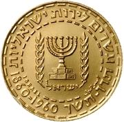 20 Lirot (12th Anniversary of Independence - Theodore Herzl Centenary) – revers