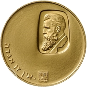 20 Lirot (12th Anniversary of Independence - Theodore Herzl Centenary) – avers