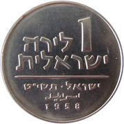 1 Lira (Hanukkah - Law is Light) – avers