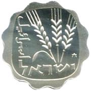 1 Agorah (Bank of Israel 25 Years) – avers