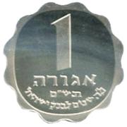 1 Agorah (Bank of Israel 25 Years) – revers