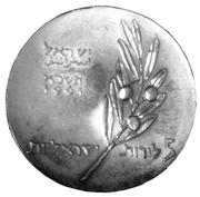 5 Lirot (Independence - Bar Mitzvah) – avers