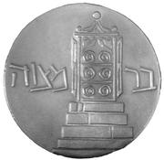 5 Lirot (Independence - Bar Mitzvah) – revers