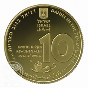 10 New Sheqalim (Daniel in the Den of Lions) -  avers