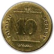 10 Agorot (Hanukkah) -  revers