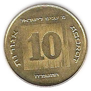 10 Agorot (Israel's 40th Anniversary) -  revers