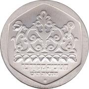 1 Sheqel (Corfu Lamp) -  avers