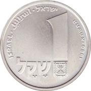 1 Sheqel (Corfu Lamp) – avers