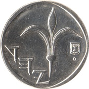 1 New Sheqel (avec point sous l'emblème) -  avers