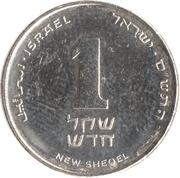 1 New Sheqel (avec point sous l'emblème) -  revers