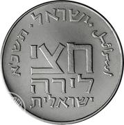 ½ Lira (Feast of Purim) – avers