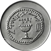 ½ Lira (Feast of Purim) – revers