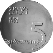 5 Lirot (10th Anniversary of Independence) – avers