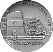 5 Lirot (15ème anniversaire de l'Indépendance - Navigation) – avers