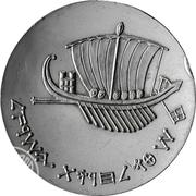 5 Lirot (15ème anniversaire de l'Indépendance - Navigation) – revers