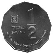 ½ Sheqel (Valley of Kidron) – avers