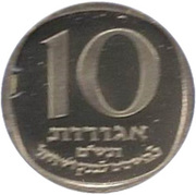 10 Agorot  (Bank of Israel) – revers