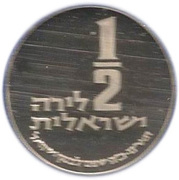 ½ Lira (Bank of Israel) – revers