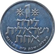 1 Lira (Israel's 25th Anniversary) – revers