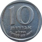 10 Agorot (Israel's 25th Anniversary) – revers
