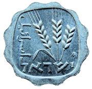 1 Agorah (Israel's 25th Anniversary) -  avers