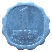 1 Agorah (Israel's 25th Anniversary) -  revers