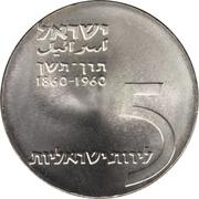5 Lirot  (12th Anniversary of Independence - Theodore Herzl Centenary) – avers