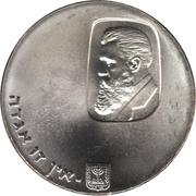 5 Lirot  (12th Anniversary of Independence - Theodore Herzl Centenary) – revers