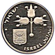 1 Lira  (Bank of Israel) – avers