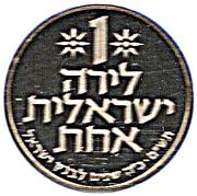 1 Lira  (Bank of Israel) – revers