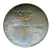 5 Lirot (Independence) – avers