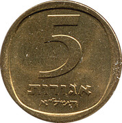 5 Agorot (with Star of David; Set Issue) – revers
