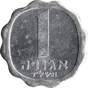 1 Agorah (Year set Issue; With Star of David) – revers