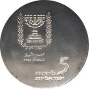 5 Lirot (Knesset Building) – avers
