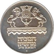 5 Lirot (Hanukkah - Russian Lamp) – avers