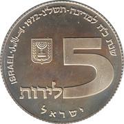 5 Lirot (Hanukkah - Russian Lamp) – revers