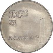 1 Lira (Hanukkah - Deganya) – avers