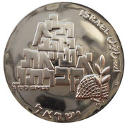 10 Lirot (Peace - 21st Anniversary of Independence) – avers