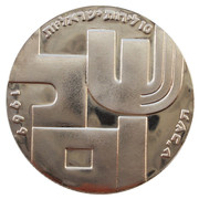 10 Lirot (Peace - 21st Anniversary of Independence) – revers