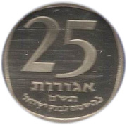 25 Agorot  (Bank of Israel) – revers