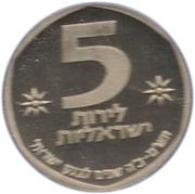 5 Lirot  (Bank of Israel) – revers