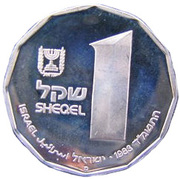1 Sheqel (Herodion) -  avers
