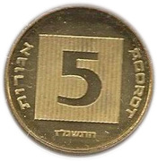 5 Agorot  (Piedfort Set) -  revers