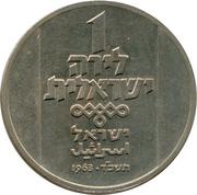 1 Lira (Hanukkah - 18th Century Lamp) – revers