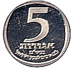 5 Agorot (25th Anniversary of the Bank of Israel) -  revers