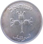500 Prutah – avers